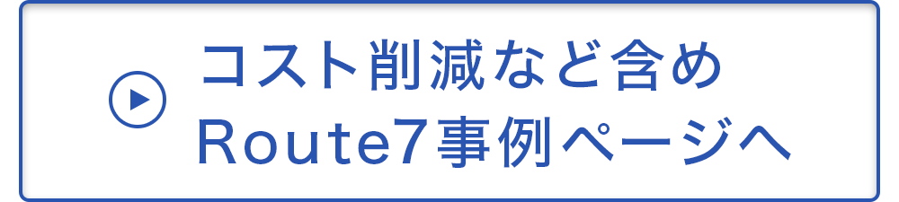 Route7事例ページへ