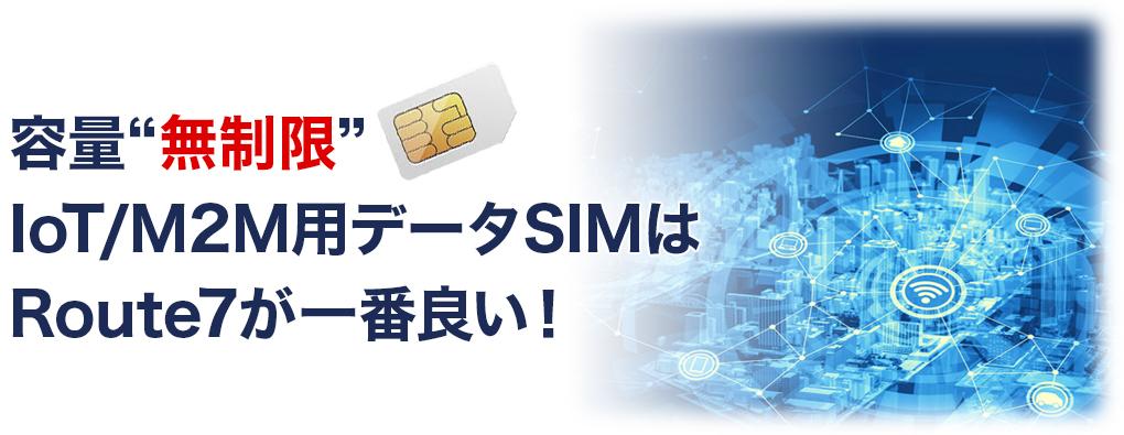 IoT/M2M向けSIMをお探しの皆様Route7の他社と違いを教えます!!