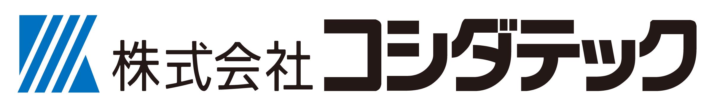 株式会社コシダテック