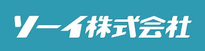ソーイ株式会社